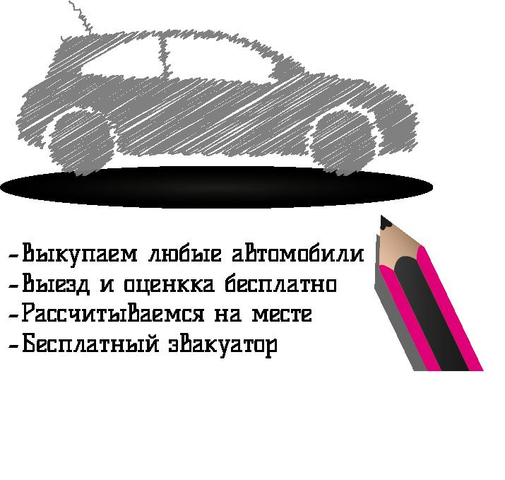 Продажа авто в кризис
