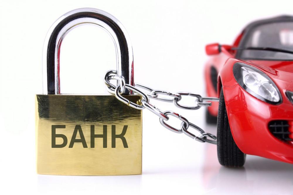Имеет ли банк право забрать автомобиль, купленный в кредит?
